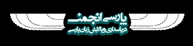 Parsi Anjoman Logo