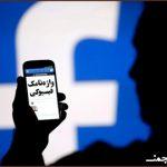 Вожаномаки фейсбукӣ