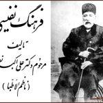 Боргирии 'Фарҳанги Нафисӣ' дар панҷ пӯшина