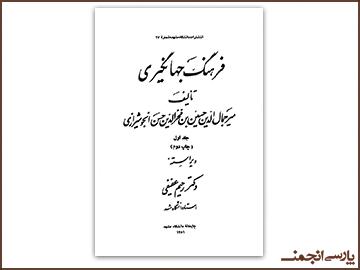 Инҷу Шерозӣ, Мирҷамолуддин Ҳусейн (1351); Фарҳанги ҷаҳонгирӣ; Виростаи Раҳими Ъафифӣ; Донишгоҳи Машҳад.