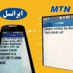 «ایرانسل» همچنان پیامهای «فینگلیش» میفرستد