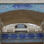 گنجبنهی رایگان «نامهی فرهنگستان» و ویژهنامههای آن