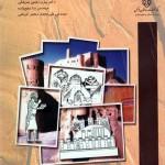 فرهنگ مهرازی (معماری) ایران