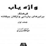 واژهیاب (فرهنگ برابرهای پارسی واژگان بیگانه) ابوالقاسم پرتو