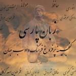 زبان پارسی آماج تازشها