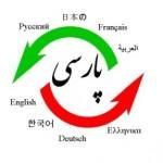 پیشدرآمدی بر بازنگری دستور زبان پارسی