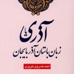 دو نبیگ ارزشمند دربارهی زبان، تاریخ و فرهنگ آذربایجان و اران