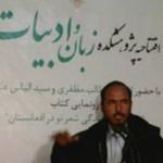 راهاندازی پژوهشكدهاي براي تقويت زبان فارسي در افغانستان