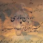آیینهی زبان پارسی