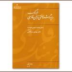 سرگذشت کمشناخته واژههای زبان فارسی