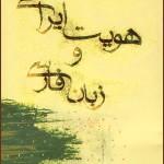 بارگیری کتاب «هویت ایرانی و زبان فارسی» شاهرخ مسکوب