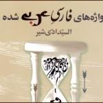 بارگیری کتاب «واژههای فارسیِ عربیشده» ادّی الشیر
