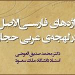 واژههای پارسی در لهجهی عربی حجاز