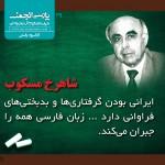 ایرانی بودن و زبان فارسی در سخن شاهرخ مسکوب