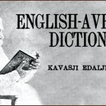 بارگیری فرهنگ انگلیسی- اوستا کانگا