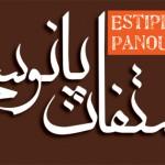 استفان پانوسی و برخی از کارهای او