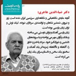 پیوند ایران و زبان پارسی از زبان ضیاءالدین هاجری
