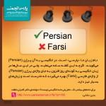 ۱۰۴. Persian