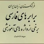 برابرهای فارسی برخی از واژههای آموزشی