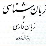 بارگیری «زبانشناسی و زبان فارسی» استاد ناتلخانلری
