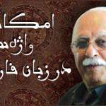 امکانات واژهسازی در زبان فارسی (۲)