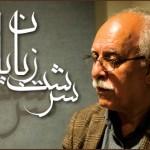 سرشت زبان فارسی (۱)
