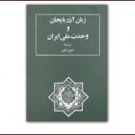 بارگیری «زبان آذربایجان و وحدت ملی ایران»