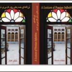 بُننامهی مَصدرهای زبانِ فارسی دَری