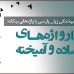 پیامدهای آمیختگی زبان پارسی با واژههای بیگانه (۲)