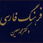 بارگیری فرهنگ فارسی دکتر محمد معین