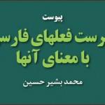 بارگیری «فهرست فعلهای فارسی با معنای آنها» از دکتر حسین