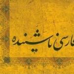 فارسی ناشنیده