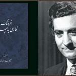 بارگیری «فرهنگ فارسی به پهلوی» استاد فرهوشی