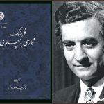 تارنمای «فرهنگِ فارسی ـ پهلوی» راهاندازی شد