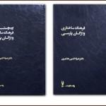 «فرهنگ ساختاری واژگان پارسی» از سوی پارسیانجمن و شورآفرین چاپخش شد