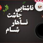 گاههای خوراکِ روزانه