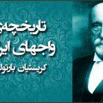 بارگیری «تاریخچهی واجهای ایرانی» بارتولومه