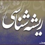 جایگزینی «پَنامیدن» بهجای « ممنوعکردن»