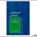 بارگیری «شمار و مقدار در زبان فارسی» نشاط
