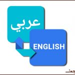 وجیه عبدالرحمان و ساختار وندی زبان عربی