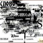 وامواژههای روسی در ایران