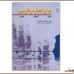 بارگیریِ «نوایِ گفتار در فارسیِ» کامیار