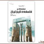 «دیباچهای بر فلسفهی تاریخِ ایران» چاپ شد
