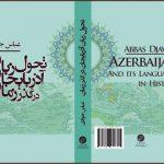 زبانِ آذربایجان در گذرِ زمان