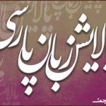 چرایی پالایش پارسی از وامواژههای عربی