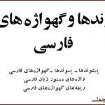 بارگیریِ «وندها و گهواژههای فارسی» استاد حسابی