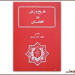 بارگیریِ «تاریخ و زبان در افغانستان» مایل هروی