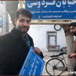 بالاگرفتنِ هیاهوها بر سرِ واژهی «خیابان» در افغانستان