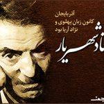 استاد شهریار: آذربایجان کانونِ زبانِ پهلوی و نژادِ آریا بود+آوا