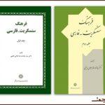 بارگیریِ «فرهنگِ سنسکریت ـ فارسی» جلالی نائینی